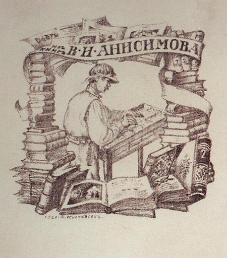 kustodiev_exlibris_v_i_anisimov_1921